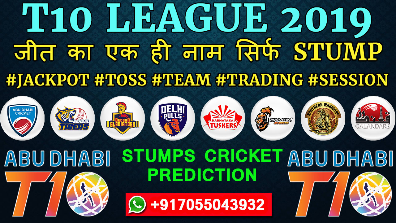 T10 League 2019: TEAM SQUADS, SCHEDULE, PLAYER LIST, FULL PREDICTION & TIPS