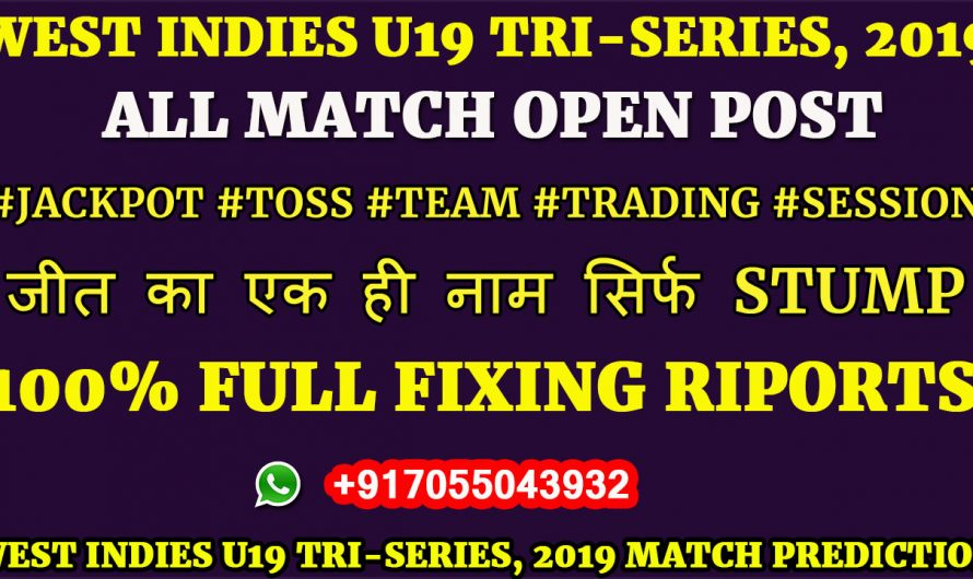 West Indies U19 Tri-Series, 2019 Schedule: Team, Squads, Player List, Full Fixing Reports, Prediction & Tips