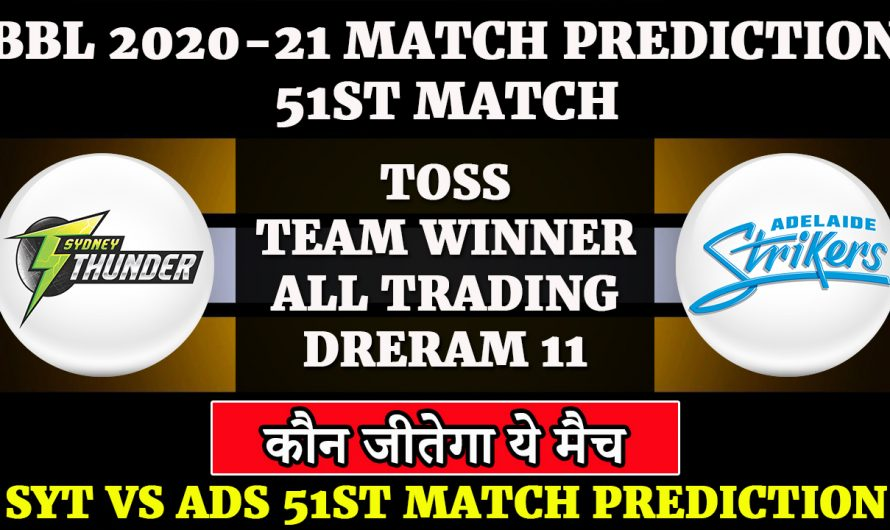 51st match, BBL 2020-21, Sydney Thunder vs Adelaide Strikers, SYT VS ADS, Match Prediction & Tips
