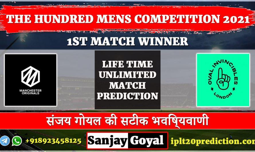 1st Match Prediction The Hundred Men's 2021, Oval Invincibles vs Manchester Originals, OVL vs MCR Dream11, Sanjay Goyal +918923458125, +917088099834
